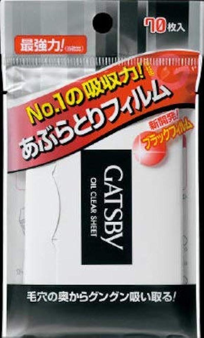 最近鎮痛剤ぐるぐる(マンダム)ギャツビー あぶらとり紙フイルムタイプ 70枚入(お買い得5個セット)