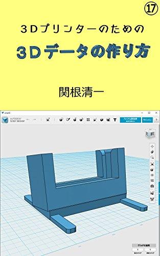 3Dプリンターのための3Dデータの作り方