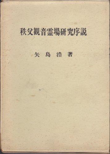 秩父観音霊場研究序説 (1966年)