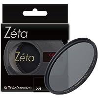 Kenko PLフィルター Zeta ワイドバンド C-PL 77mm コントラスト上昇・反射除去用 337714