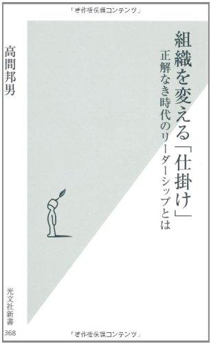 組織を変える「仕掛け」 (光文社新書)の詳細を見る