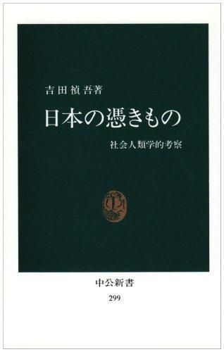 日本の憑きもの―社会人類学的考察 (中公新書)の詳細を見る