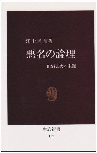 悪名の論理―田沼意次の生涯 (中公新書)の詳細を見る