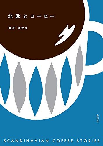 北欧とコーヒーの詳細を見る