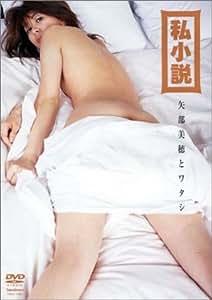 私小説 矢部美穂とワタシ [DVD]