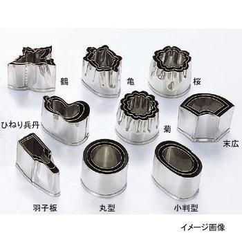 抜型 本職用 厚口 小判型 18-8(ステンレス) 3PC s セット
