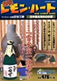 BARレモン・ハート 日本最北端の幻の酒 (アクションコミックス 5Coinsアクションオリジナル)