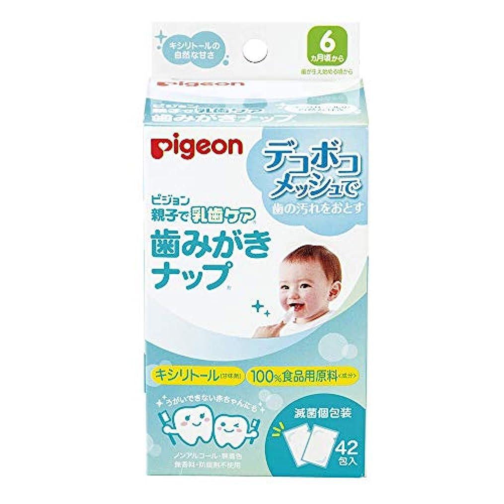 湿気の多いピグマリオン気分が悪いピジョン 親子で乳歯ケア 歯みがきナップ 42包入