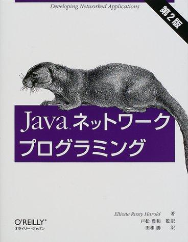 Javaネットワークプログラミング 第2版の詳細を見る