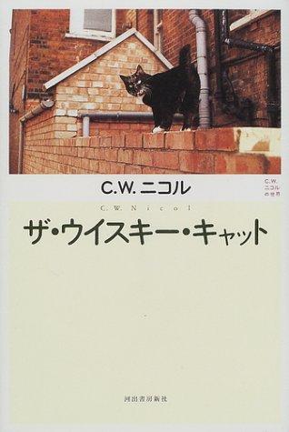 ザ・ウイスキー・キャット―C.W.ニコルの世界の詳細を見る