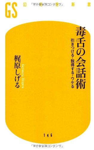 毒舌の会話術—引きつける・説得する・ウケる (幻冬舎新書)