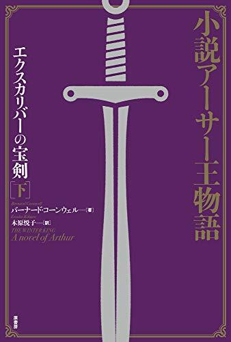 小説アーサー王物語:エクスカリバーの宝剣(下)