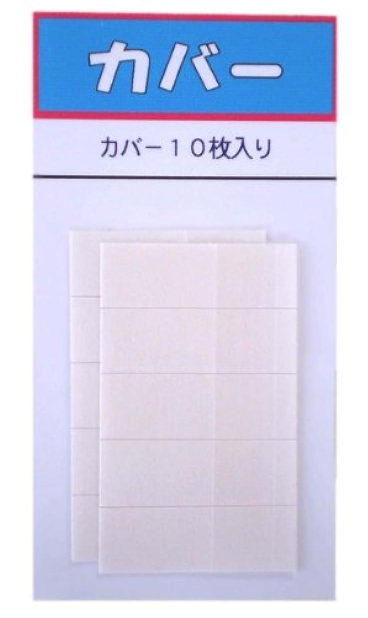親指無効にするナース巻き爪ブロックセット品 単品販売 カバー10枚入り