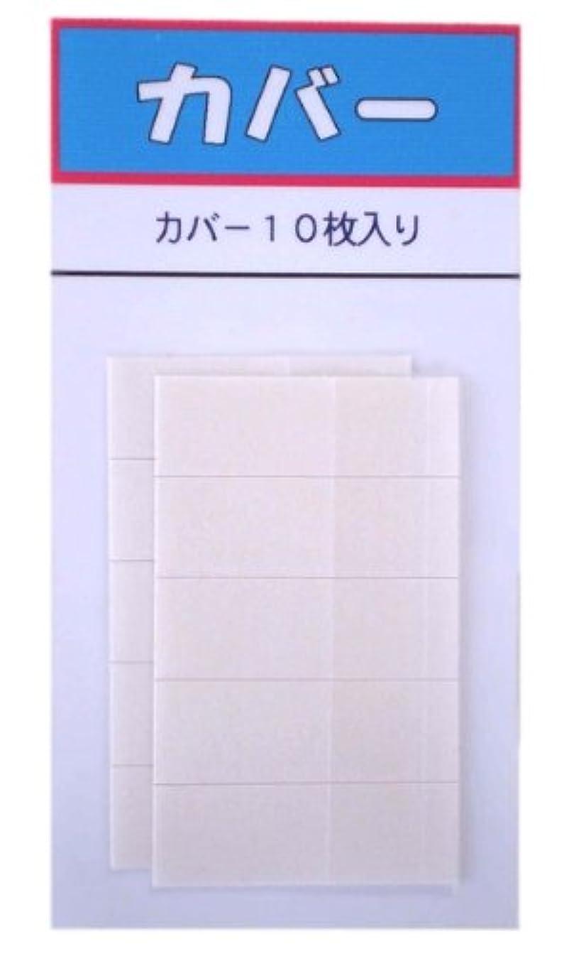 スプーンショッキングリファイン巻き爪ブロックセット品 単品販売 カバー10枚入り