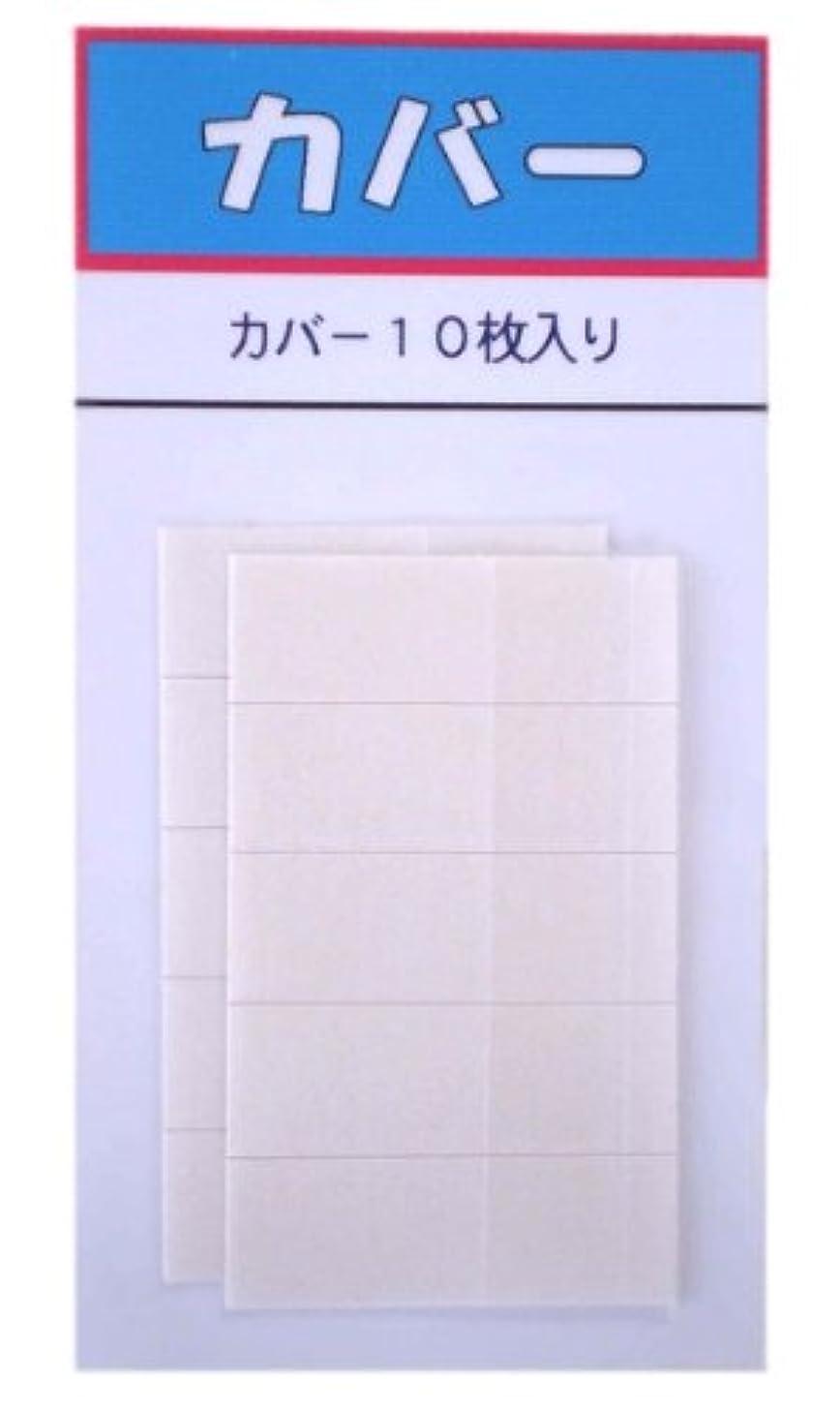 楽な標準名目上の巻き爪ブロックセット品 単品販売 カバー10枚入り