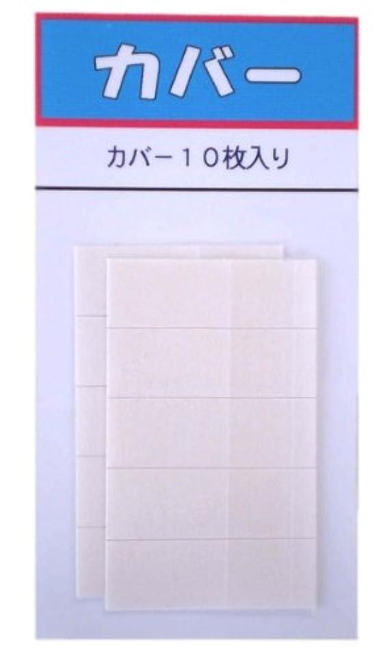 暴動理容室創傷巻き爪ブロックセット品 単品販売 カバー10枚入り