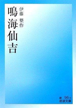 鳴海仙吉 (岩波文庫)の詳細を見る