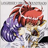 ラングリッサーV オリジナルサウンドトラック