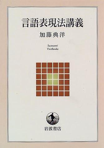 言語表現法講義 (岩波テキストブックス)
