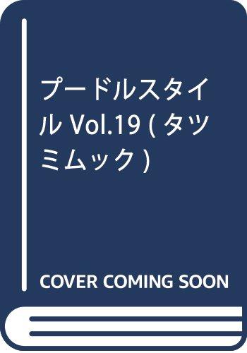 プードルスタイル Vol.19 (タツミムック)