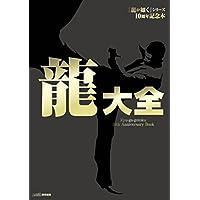 『龍が如く』シリーズ10周年記念本 龍大全