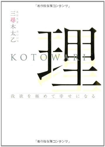 理 KOTOWARI―我欲を極めて幸せになる