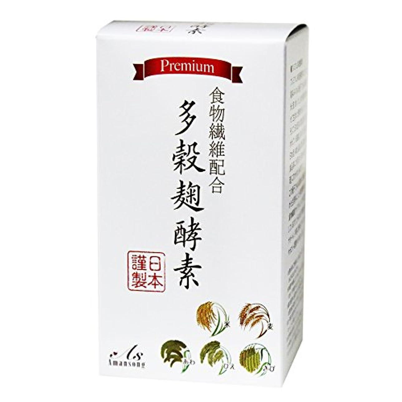 A?S プレミアム多穀麹酵素  活きてる麹酵素 の配合量アップ 手軽に美味しくダイエットやカロリー調整をお手伝いします 30包入り