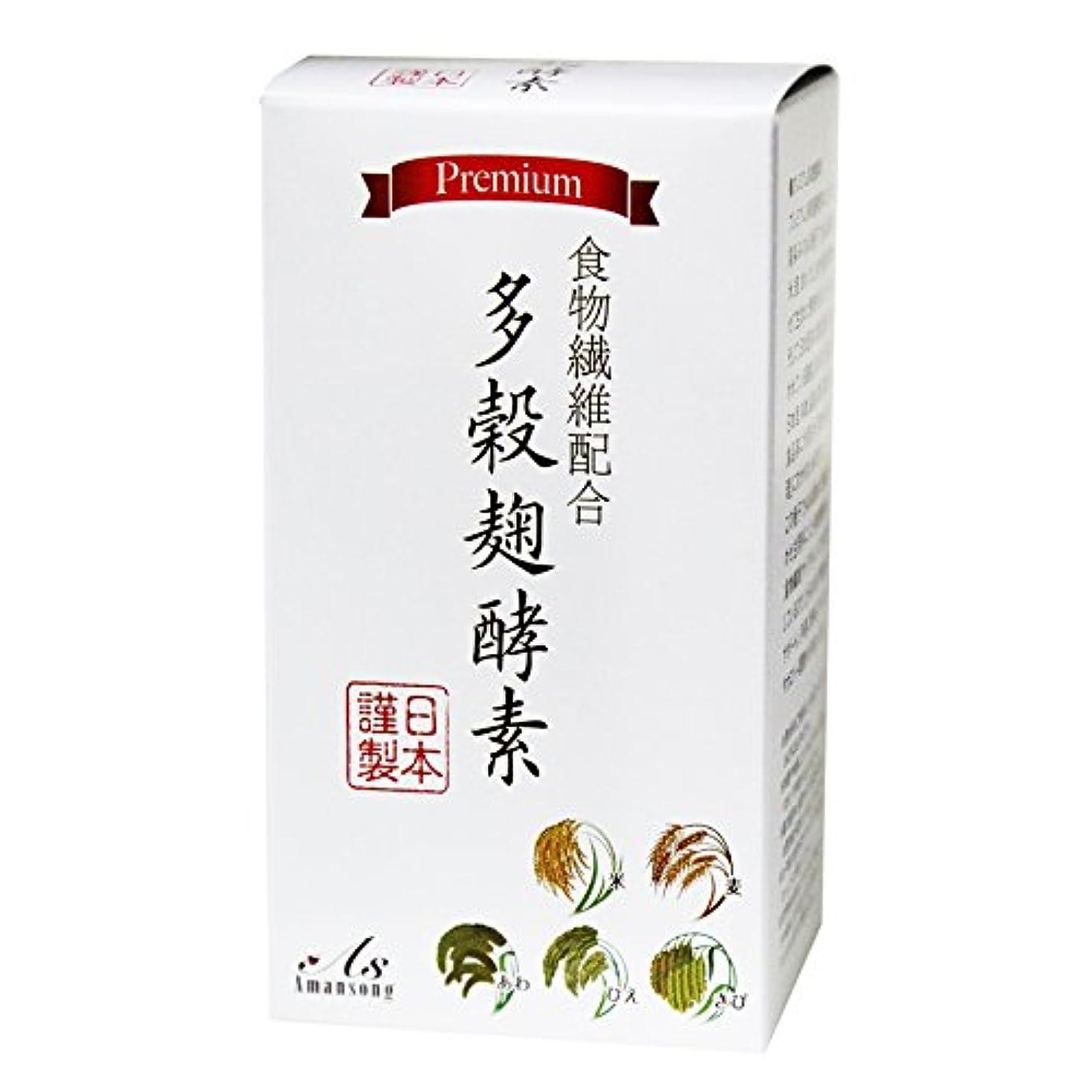 一杯アブセイ疫病A?S プレミアム多穀麹酵素  活きてる麹酵素 の配合量アップ 手軽に美味しくダイエットやカロリー調整をお手伝いします 30包入り
