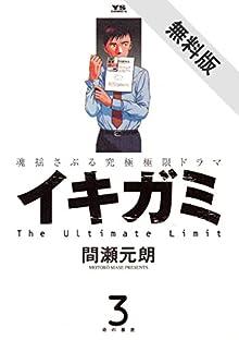 イキガミ(3)【期間限定 無料お試し版】 (ヤングサンデーコミックス)