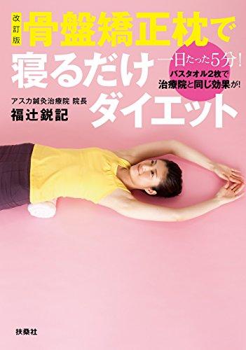 改訂版 骨盤矯正枕で寝るだけダイエット (扶桑社BOOKS)
