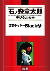 仮面ライダーBlack 3巻 表紙画像