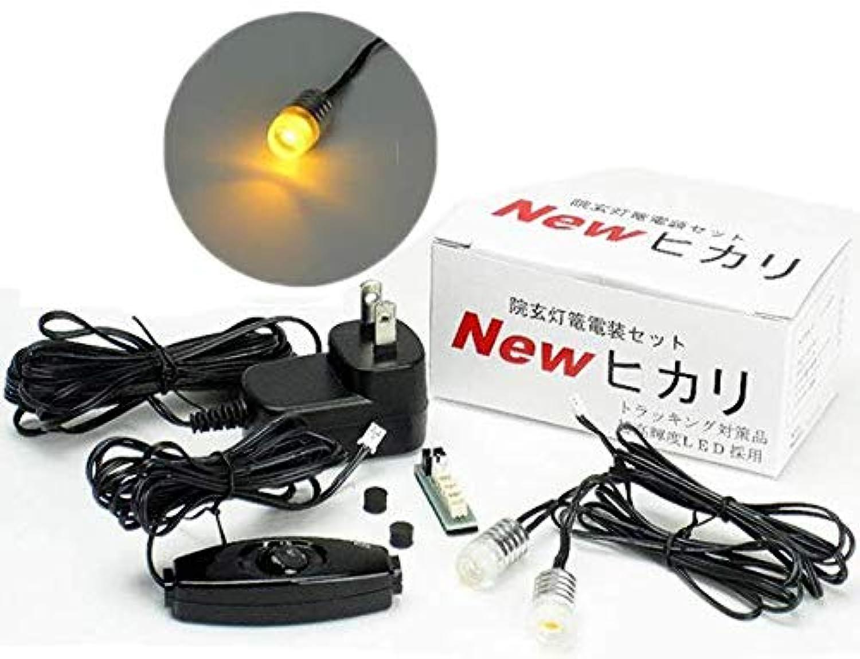 仏壇(吊灯篭)用 LEDコード 「Newヒカリ」