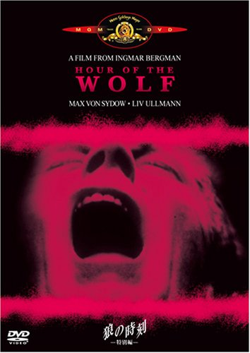 狼の時刻 (特別編) [DVD]