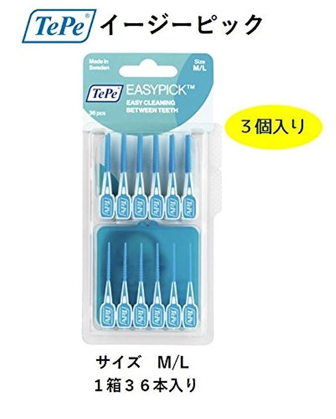 運ぶ研究所インキュバステペ イージーピック 3箱 TePe easypick (M/L)