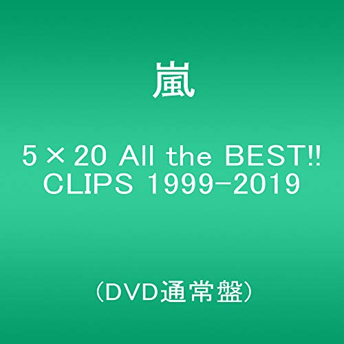 5×20 All the BEST!! CLIPS 1999...