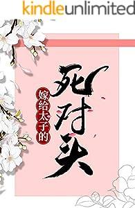 嫁給太子的死對頭後(重生) (Traditional Chinese Edition)