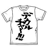 マクロス デカルチャーTシャツ ホワイト サイズ:L