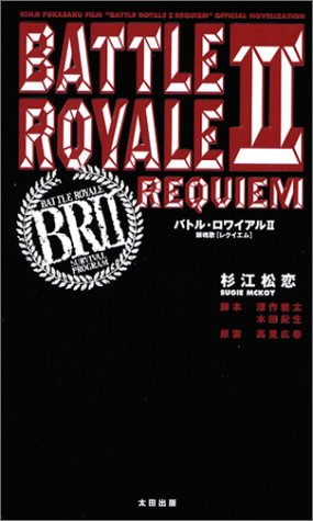 バトル・ロワイアル II 鎮魂歌の詳細を見る