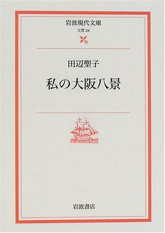 私の大阪八景 (岩波現代文庫)の詳細を見る