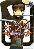 オルフィーナ (2) 新装版 角川コミックスドラゴンJr.