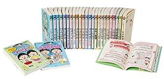 満点ゲットシリーズ ちびまる子ちゃん 学習 27冊セット(2017) (ちびまる子ちゃん/満点ゲットシリーズ)