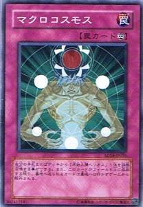遊戯王シングルカード マクロコスモス ノーマル sd14-jp036