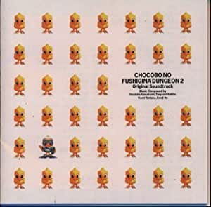 チョコボの不思議なダンジョン 2 ― オリジナル・サウンドトラック