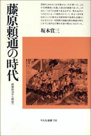 藤原頼通の時代―摂関政治から院政へ (平凡社選書)