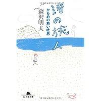 渚の旅人―かもめの熱い吐息 (幻冬舎文庫)