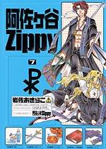 阿佐ヶ谷Zippy 7 (ガンガンファンタジーコミックス)の詳細を見る