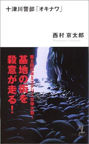 十津川警部「オキナワ」 (カッパノベルス)の詳細を見る