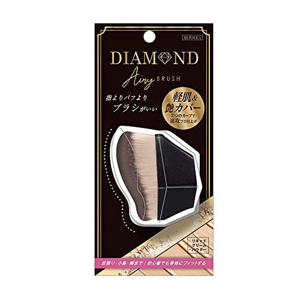オデュッセウス暗唱する警察署メイクル ダイヤモンドエアリーブラシ メイクブラシ 1個