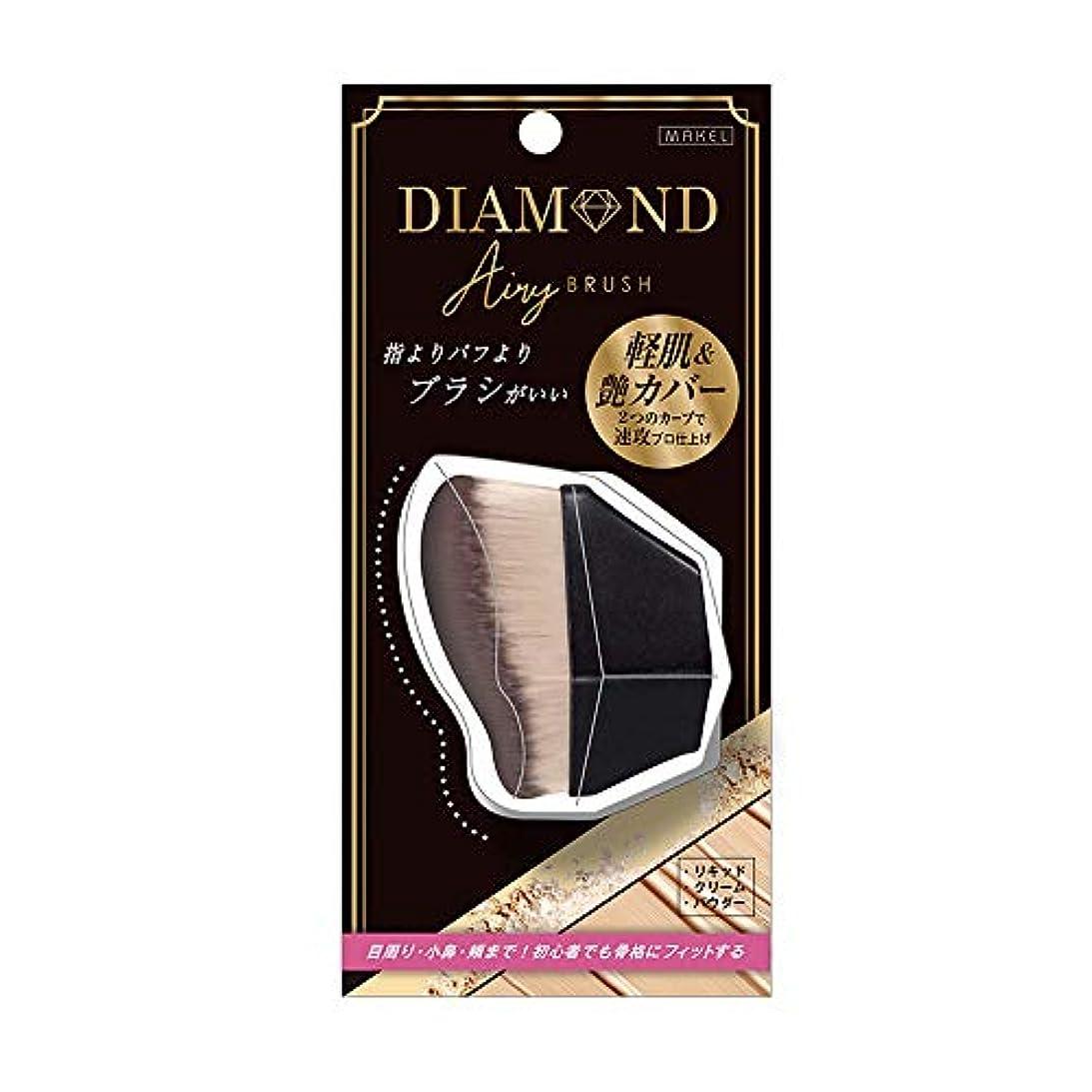 コンチネンタルお祝い雄弁家メイクル ダイヤモンドエアリーブラシ メイクブラシ 1個
