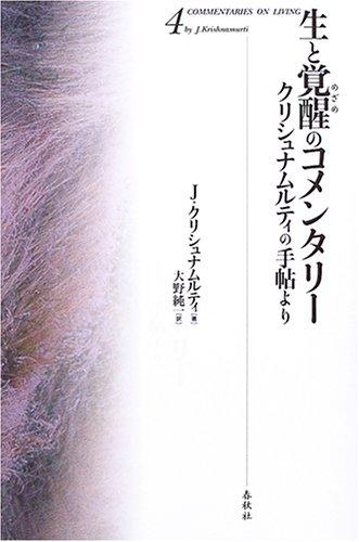 生と覚醒のコメンタリー〈4〉クリシュナムルティの手帖よりの詳細を見る